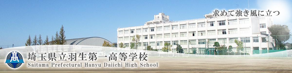 埼玉県立羽生第一高等学校